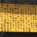椚石 くぬぎ石 クヌギ石 財務省 大蔵省 日本銀行