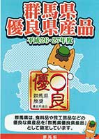 gunma_suisyo_poster_small