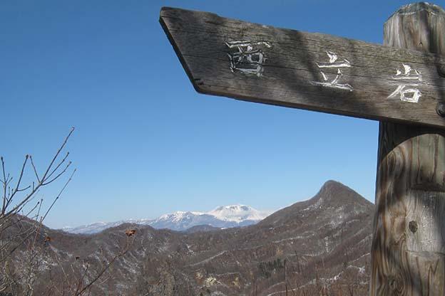 立岩山頂☆浅間山