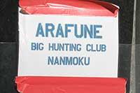 201302_hunting