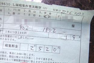 汲み取り☆料金伝票