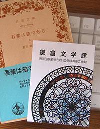 夏目漱石☆鎌倉文学館