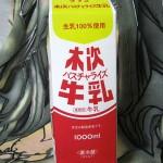 木次☆パスチャライズ牛乳