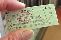 上信電鉄☆2013でも硬券