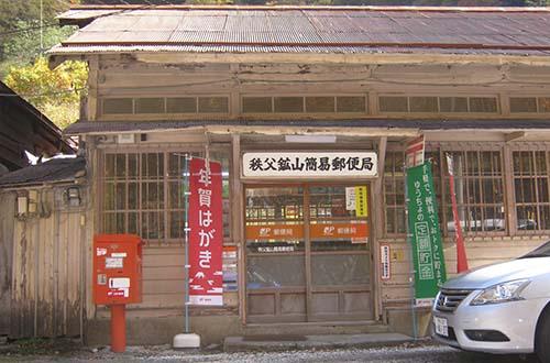 秩父鉱山☆簡易郵便局
